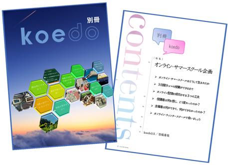 別冊oedo(イメージ)